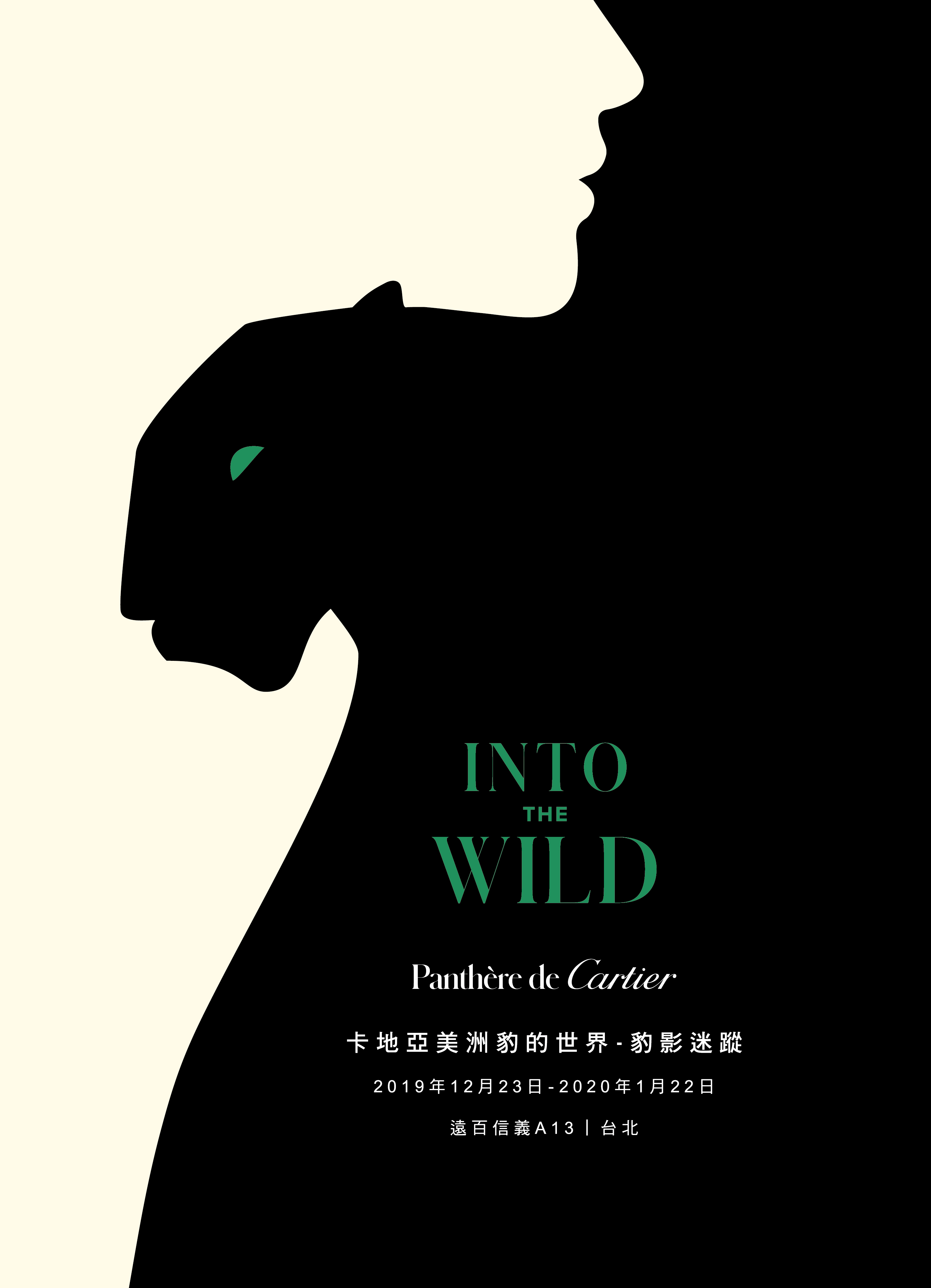 Cartier卡地亞「INTO THE WILD豹影迷蹤」展覽,演繹美洲豹的不朽傳奇